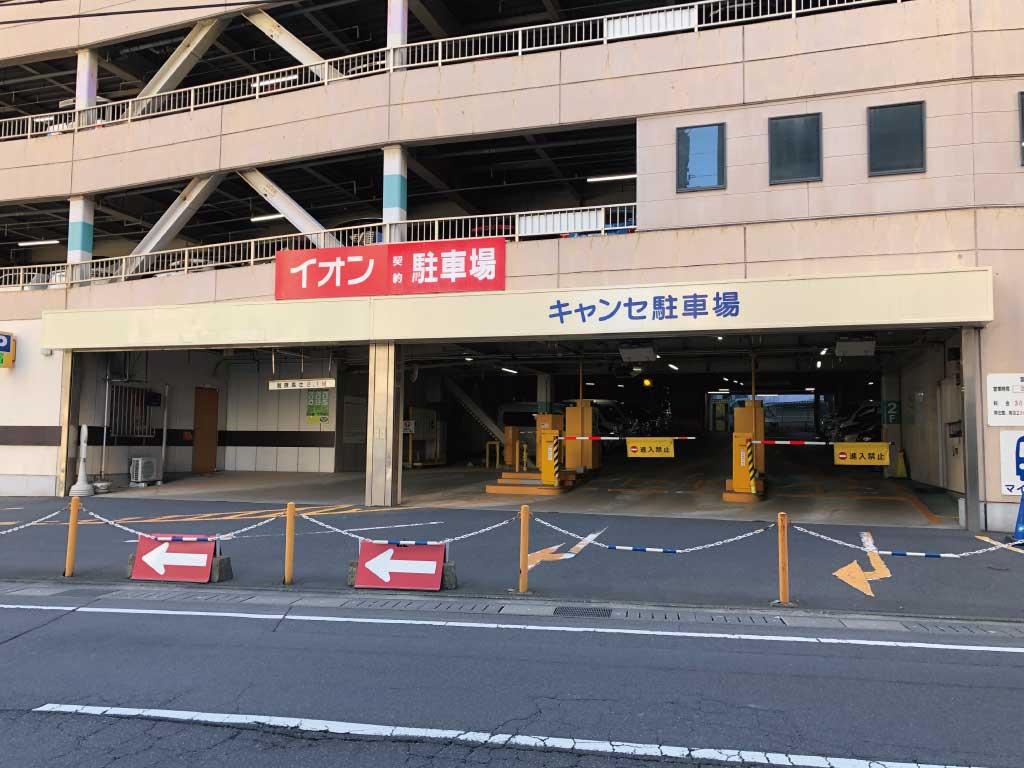 キャンセP入口01